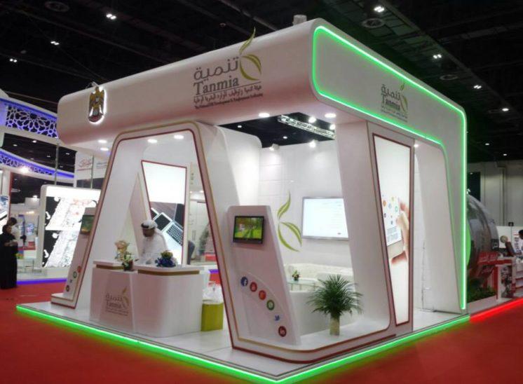 TANMIA - Smart Government Exhibition & Conference 2015